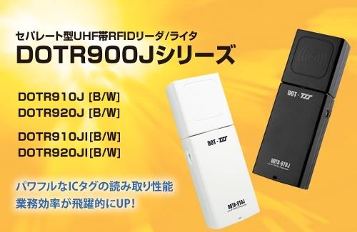 DOTR900Jシリーズーセパレート型UHF帯RFIDハンディリーダライタ